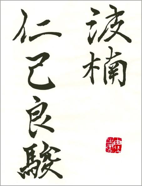 Je naam in Japanse Kanji